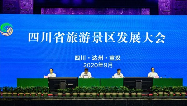 【最新完成】2020年四川省全省旅游景区