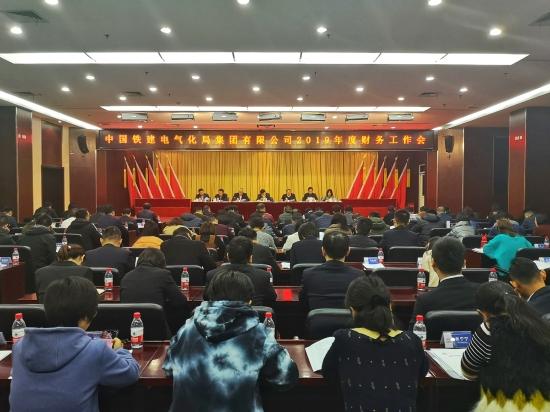 【最新签约】中国铁建电气化局集团年终财务