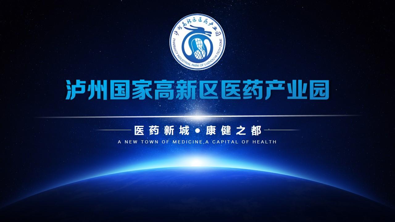 泸州国家级高新区医药产业园介绍PPT