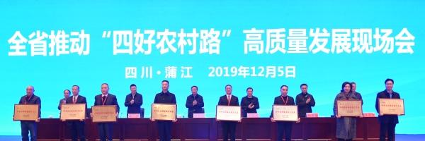 """【最新完成】2019年全省推动""""四好农村"""