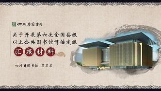 四川省图书馆图全国评估定级汇报PPT