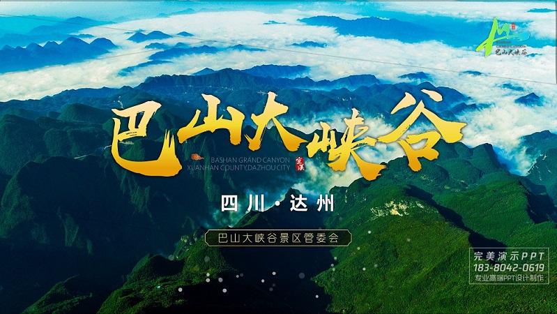 2020年四川省全省旅游景区发展大会PPT